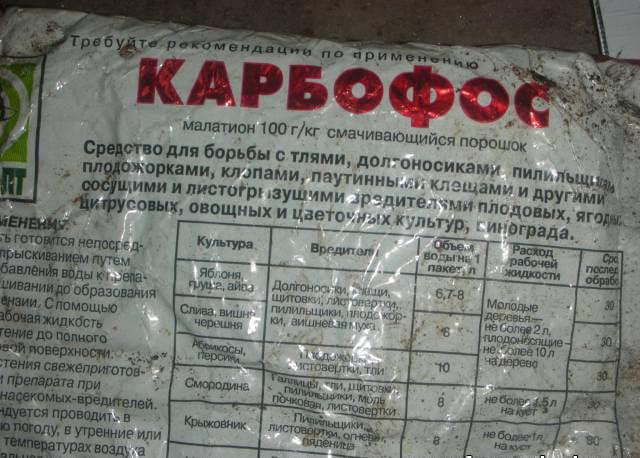 Карбофос применяется согласно инструкции